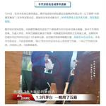 深圳一国企年会喝掉16万茅台:董事长被开除党籍