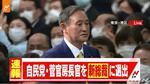 """""""万年秘书""""菅义伟接班安倍:下一站,第99任日本首相"""