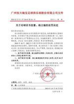 恒大两名国脚韦世豪、杨立瑜被停训停赛每人扣罚30万元