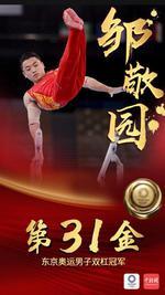 第31金!邹敬园获得东京奥运男子双杠项目金牌