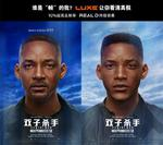 李安《双子杀手》将映RealD影厅支持高帧率放映