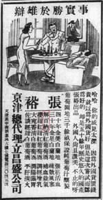 解读1941年天津《庸报》刊登的盲品版张裕酒广告