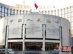 央行将发行中华人民共和国成立70周年纪念币(图)