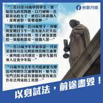 中学生被煽动犯罪林郑月娥叹:以身试法前途尽毁