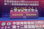 中国海南儋州第十二届国际象棋特级大师超霸战开赛