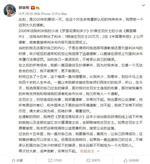 郭敬明深夜为抄袭道歉!表示将赔偿相关版税收益