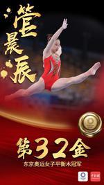 第32金!管晨辰获得东京奥运女子平衡木项目金牌