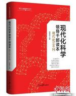《现代化科学领导干部读本:现代化100问》在京首发出版