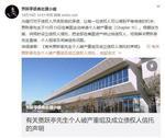 乐视大厦遭7折拍卖投资者喊话贾跃亭:应承担责任