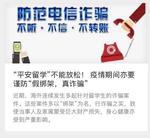 """涉及疫情骗术频发华侨华人注意远离这些""""套路"""""""