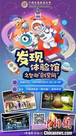 中国宋庆龄青少年科技文化交流中心体验中心开启云端趣游直播活动