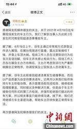 特斯拉回应上海车展维权事件:将持续与车主沟通