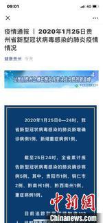 贵州省新型冠状病毒感染的肺炎新增重症病例1例