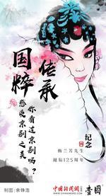 壹图|国粹传承感受京剧之美你看过京剧吗?