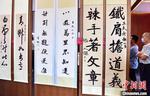 纪念辛亥革命110周年历史人物翰墨展在福州举行