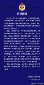 云南一村民被打死20年警方:已列入重点积案侦办