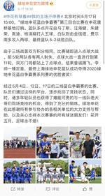 申花蓝白争霸赛收官蓝队获胜赛前捐赠仪式暖心